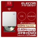 エレコム WiFi DVD再生ドライブ スマホでDVDの再生ができる WiFi 対応 5GHz DVDデイスクドライブ 5GHz iOS Android ア…