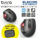 エレコム Bluetooth モバイルトラックボール 親指操作タイプ トラックボール マウス モバイル ワイヤレス 小型 5ボタ…