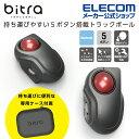 エレコム Bluetooth モバイルトラックボール 人差し指操作タイプ トラックボール マウス モバイル ワイヤレス 小型 5…