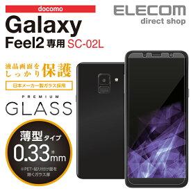 Galaxy Feel2用 ガラスフィルム 0.33mm スマートフォン スマホ アンドロイド Android PD-SC02LFLGG
