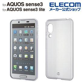 エレコム AQUOS sense3 用 AQUOS sense3 lite 用 ソフトケース アクオス センス 3 センス3 スリー ライト SH-RM12 ケース カバー 極み クリア PM-AQS3UCTCR