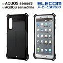 エレコム AQUOS sense3 用 AQUOS sense3 lite 用 ZEROSHOCKケース アクオス センス 3 センス3 スリー ライト SH-RM122 ケース カバー スタンダード ゼロショック ブラック PM-AQS3ZEROBK