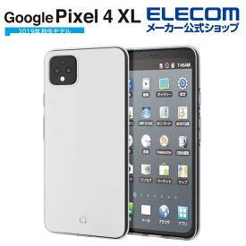 エレコム Google Pixel 4 XL 用 ソフトケース 極み グーグルピクセル4xl ソフト ケース カバー 極み クリア PM-GPL4LUCTCR