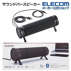 エレコム ミニサウンドバースピーカー behav サウンドバー風 スピーカー 有線 Bluetooth 両対応 ブルートゥース ワイヤレス ブラック SP-PCBS01UBK