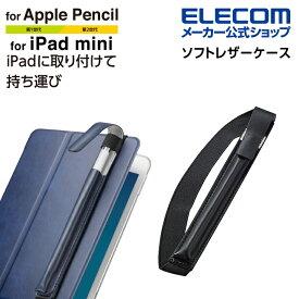 エレコム Apple Pencil 用 バンド付ソフトレザーケース S アップルペンシル 専用 バンド付き ソフトレザー ペンケース ケース カバー mini 用 ブラック TB-APEBLSBK