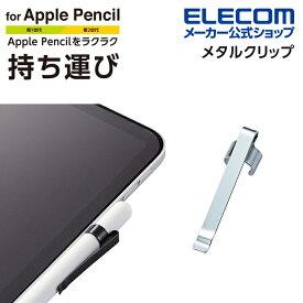 エレコム Apple Pencil 用 メタルクリップ アップルペンシル 専用 メタルクリップ シルバー TB-APECPMSV