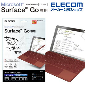 エレコム Surface Go 用 フィルム ペーパーライク 反射防止 文字 用 しっかりタイプ サーフェイス ゴー 液晶保護 フィルム TB-MSG18FLAPNH