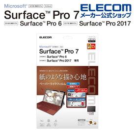 エレコム Surface Pro7 / Pro6 / 2017年モデル 用 フィルム ペーパーライク 反射防止 上質紙タイプ サーフェイス プロ7 プロ6 液晶保護 フィルム TB-MSP7FLAPL