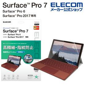 エレコム Surface Pro7 / Pro6 用 フィルム 高精細 防指紋 反射防止 サーフェイス プロ7 プロ6 Surface Pro 2017年 モデル 液晶保護 フィルム TB-MSP7FLFAHD