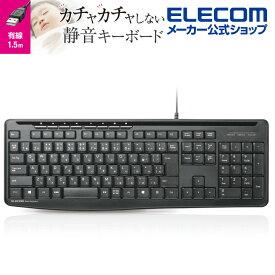 エレコム カチャカチャしない 静音 キーボード 有線 本格静音設計 フルキーボード パソコン usb ブラック TK-FCM090SBK