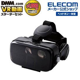 エレコム ヘッドホン VRゴーグル DMMスターターセット ヘッドホン一体型 DMM1000円相当ポイント付与シリアル付 ブラック VRG-DEH01BK