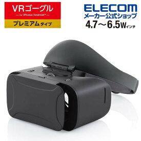 エレコム 目に優しいハードバンド VRゴーグル ハードバンド ブルーライトカットレンズ ブラック VRG-GVSB01BK