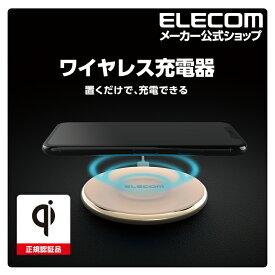 エレコム Qi(チー)規格対応 ワイヤレス充電器 5W 10W 薄型 卓上 ワイヤレス 充電器 ゴールド W-QA09XGD