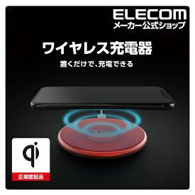 エレコム Qi(チー)規格対応 ワイヤレス充電器 5W 10W 薄型 卓上 ワイヤレス 充電器 レッド W-QA09XRD