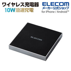エレコム Qi規格対応 メタル筐体 ワイヤレス充電器 10W 5W ・卓上 Qi規格対応 ワイヤレス 充電器 チー 充電 スマホ シルバー W-QA11SV