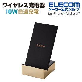エレコム Qi規格対応 メタル筐体 ワイヤレス充電器 10W 5W ・スタンド ワイヤレス 充電器 チー 充電 スマホ ゴールド W-QS04GD