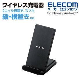 エレコム Qi規格対応ワイヤレス充電器 5W 2枚コイル スタンド タイプ ワイヤレス 充電器 チー 充電 スマホ ブラック W-QS05BK