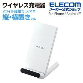 エレコム Qi規格対応ワイヤレス充電器 5W 2枚コイル スタンド タイプ ワイヤレス 充電器 チー 充電 スマホ ホワイト W-QS05WH