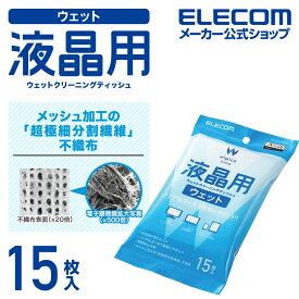 エレコム 液晶用 ウェットクリーニングティッシュ ウェット クリーニング ハンデイ 15枚 WC-DP15PN4