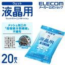 エレコム 液晶用 ウェットクリーニングティッシュ ウェット クリーニング ハンデイ 大判 20枚 WC-DP20LP4