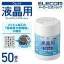 エレコム 液晶用 ウェットクリーニングティッシュ ウェット クリーニング ボトル 50枚 WC-DP50N4