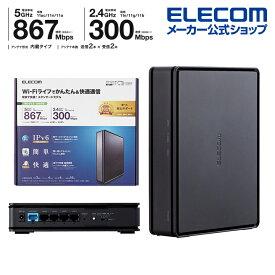 エレコム 無線 LAN ルーター 親機 Wi-Fi 5 11ac 867+300Mbps Wi-Fi ギガビットルーター 11ac.n.a.g.b 867+300mbps 有線 giga ipv6(ipoe)対応 ブラック WRC-1167GS2-B