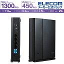 エレコム セキュリティ搭載 4Kテレビも快適! 無線LAN ルーター ワイファイ 無線ルーター ギガビット 1300+450Mbp 親機…