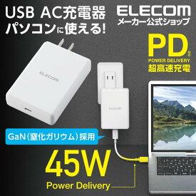 エレコム ノートPC 用 ACアダプター GaN Power Delivery対応USB AC充電器 45W Type-C パワーデリバリー 対応 45W タイプC 1ポート GaN 窒化ガリウム ホワイト ACDC-PD0545WH