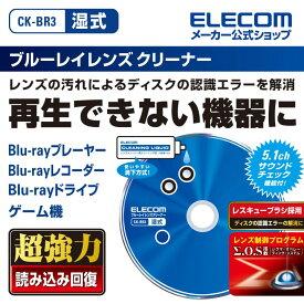 エレコム 認識エラーを解消する超強力湿式タイプのブルーレイレンズクリーナー(湿式) CK-BR3