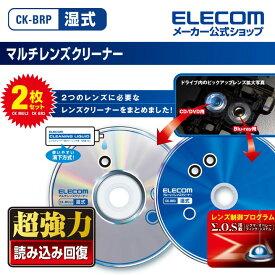 エレコム Blu-rayとCD/DVDに対応したマルチレンズクリーナー・ブルーレイパック CK-BRP
