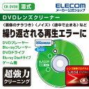 エレコム DVDレンズクリーナー 湿式タイプ CK-DVD8