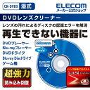 エレコム DVDレンズクリーナー 湿式タイプ CK-DVD9