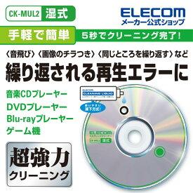 エレコム マルチレンズクリーナー CD/DVD/ゲーム機対応 湿式タイプ CK-MUL2