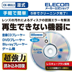 エレコム マルチレンズクリーナー CD/DVD/ゲーム機対応 湿式タイプ CK-MUL3