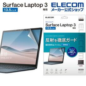 エレコム Surface Laptop 13.5 インチ 用 フィルム(超反射防止) サーフェイス ラップトップ 3 液晶 保護 フィルム 超反射防止 ブルーライトカット 13.5 インチ EF-MSL3FLBLKB