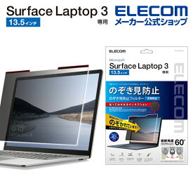 エレコム Surface Laptop 13.5 インチ 用 のぞき見防止 フィルター パソコン サーフェイス ラップトップ 3 フィルター のぞき見 防止 ナノサクション 13.5 インチ EF-MSL3PFNS2