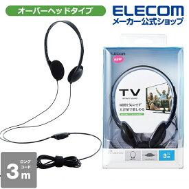 エレコム TV テレビ 用 ヘッドホン スタンダード オーバーヘッドタイプ ステレオ ヘッドホン オーバーヘッド φ30mmドライバー Affinity sound コード 3.0m ブラック EHP-TV11O3BK