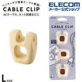 エレコム 絡まるケーブル整理に超便利!ケーブルをワンタッチで簡単に結束! シリコンケーブルクリップLサイズ ケーブル クリップ L 3個入 ベージュ EKC-CCSLBE