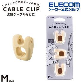 エレコム 絡まるケーブル整理に超便利!ケーブルをワンタッチで簡単に結束! シリコンケーブルクリップMサイズ ケーブル クリップ M 3個入 ベージュ EKC-CCSMBE