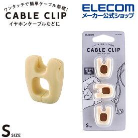 エレコム 絡まるケーブル整理に超便利!ケーブルをワンタッチで簡単に結束! シリコンケーブルクリップSサイズ ケーブル クリップ S 3個入 ベージュ EKC-CCSSBE