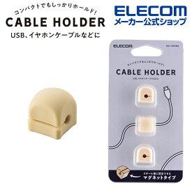 エレコム 絡まるケーブル整理に超便利!充電ケーブルなどの落下防止や導線整理に便利! シリコンケーブルホルダー 磁石タイプ ケーブル ホルダー 磁石 3個入 ベージュ EKC-CHSMBE