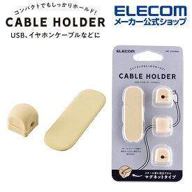 エレコム 絡まるケーブル整理に超便利!充電ケーブルなどの落下防止や導線整理に便利! シリコンケーブルホルダー 磁石タイプ プレート同梱 ケーブル ホルダー + プレート 磁石 3個入 ベージュ EKC-CHSMPBE