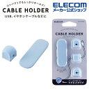 エレコム 絡まるケーブル整理に超便利!充電ケーブルなどの落下防止や導線整理に便利! シリコンケーブルホルダー 磁石…