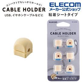 エレコム 絡まるケーブル整理に超便利!充電ケーブルなどの落下防止や導線整理に便利! シリコンケーブルホルダー 粘着シートタイプ ケーブル ホルダー テープ 6個入 ベージュ EKC-CHSTBE
