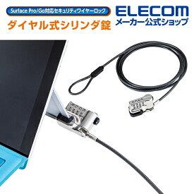 エレコム SurfacePro / Go 用 セキュリティワイヤーロック ダイヤル式 サーフェイス プロ ゴー ESL-MS