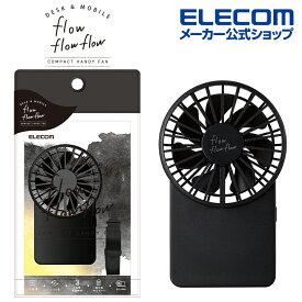 エレコム flowflowflow コンパクト ハンディ ファン USB 扇風機 ミニ扇風機 USBファン 手持ち かわいい シンプル コンパクト 3段階 風量調節 充電式 リチウムイオンポリマー電池 薄型 ネックストラップ付 ブラック FAN-U202BK