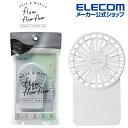 エレコム flowflowflow コンパクト ハンディ ファン USB 扇風機 ミニ扇風機 USBファン 手持ち かわいい シンプル コン…