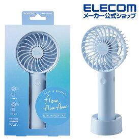 エレコム USB 扇風機 ハンディ 充電式 小型 ブルー FAN-U204BU