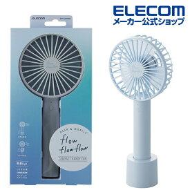 エレコム flowflowflow スタンダード 大風量 ハンディ 卓上 ファン USB 扇風機 ミニ扇風機 USBファン 手持ち かわいい シンプル 4段階 風量調節 充電式 リチウムイオン 充電スタンド付 ハンディストラップ付 ブルー FAN-U205BU