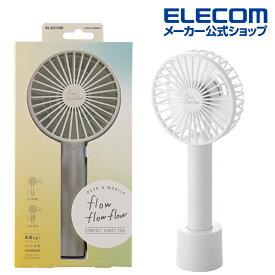 エレコム flowflowflow スタンダード 大風量 ハンディ 卓上 ファン USB 扇風機 ミニ扇風機 USBファン 手持ち かわいい シンプル 4段階 風量調節 充電式 リチウムイオン 充電スタンド付 ハンディストラップ付 ホワイト FAN-U205WH
